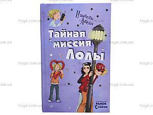 Книжка «Тайная миссия Лолы», Р16313Р