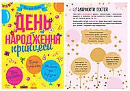 Книга «Все для праздника. День рождения принцессы» украинский язык, Л851001У, фото