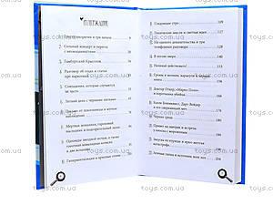Книга «Лола и единственная свидетельница», Р359019Р, купить