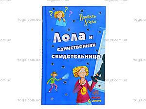 Книга «Лола и единственная свидетельница», Р359019Р, отзывы
