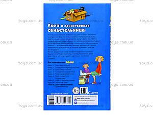 Книга «Лола и единственная свидетельница», Р359019Р, игрушки