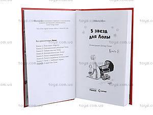 Детская книга «Все приключения Лолы: Пять звезд для Лолы», Р16313РР359018Р, купить