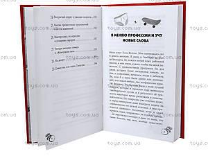 Детская книга «Все приключения Лолы: Пять звезд для Лолы», Р16313РР359018Р, фото
