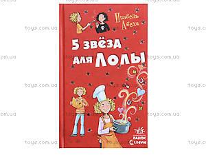 Детская книга «Все приключения Лолы: Пять звезд для Лолы», Р16313РР359018Р