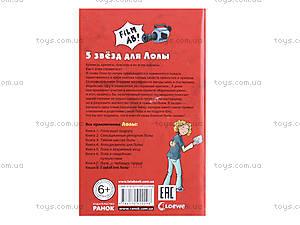 Детская книга «Все приключения Лолы: Пять звезд для Лолы», Р16313РР359018Р, отзывы