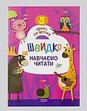 Учимся быстро читать на украинском языке, 04046, купить