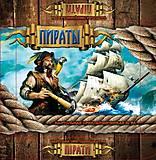 Настольная приключенческая игра «Пираты», 20826, игрушки