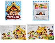 Детская книга «В гостях у сказки: Теремок», украинская, М621006У, купить