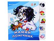 Учимся вместе «Гавчик - Мамин помічник», на украинском, Ранок, цена