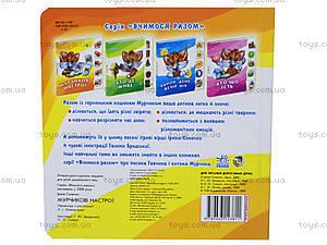 Книга для малышей «Мурчик», АН11347У, купить