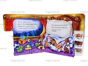 Книга для малышей «Мурчик», АН11347У, фото