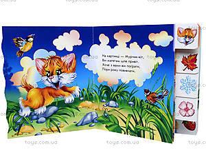 Книга для детей «Времена года», **А6008У, фото