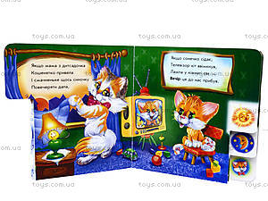 Книга для детей «Утро, день, вечер, ночь», АН11349У, фото