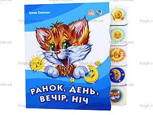 Книга для детей «Утро, день, вечер, ночь», АН11349У