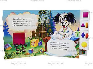 Книга для малышей «Геометрические фигуры», А6305Р, фото