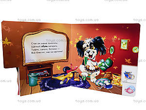 Книга для малышей «Мамин помощник», А6303Р, фото