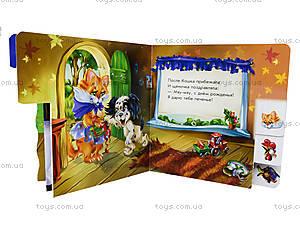 Книга для малышей «С днем рождения!», А6306Р, фото