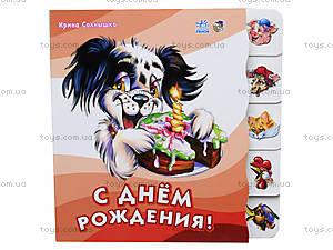 Книга для малышей «С днем рождения!», А6306Р, отзывы