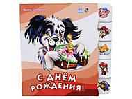 Книга для малышей «С днем рождения!», А6306Р, купить