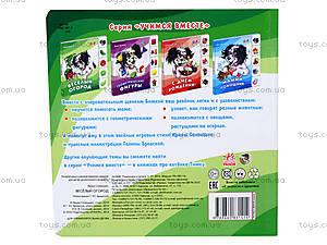 Книга для малышей «Веселый огород», А6304Р, купить