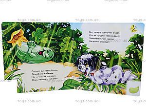 Книга для малышей «Веселый огород», А6304Р, фото