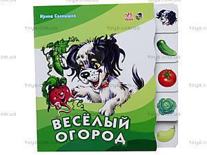 Книга для малышей «Веселый огород», А6304Р