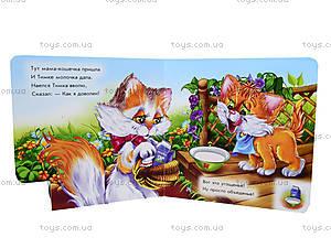 Книга для малышей «Кто что ест», АН11350Р, фото