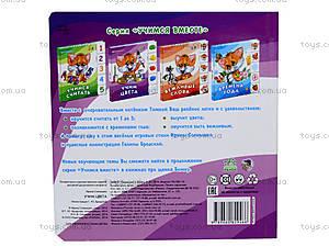 Книга для малышей «Учим цвета», А6007Р, купить