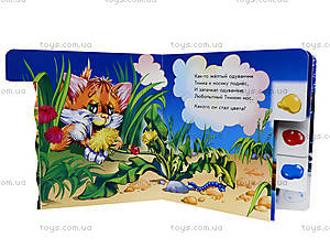 Книга для малышей «Учим цвета», А6007Р, фото