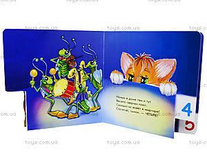 Книга для детей «Учимся считать», А6006Р, фото