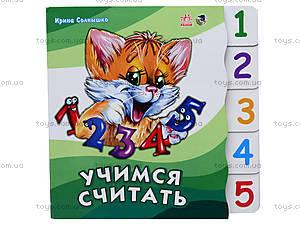 Книга для детей «Учимся считать», А6006Р