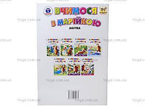 Детская книга «Учимся с Машей. Азбука», Талант, купить