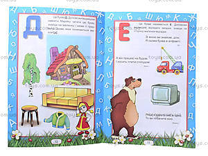 Детская книга «Учимся с Машей. Азбука», Талант, фото