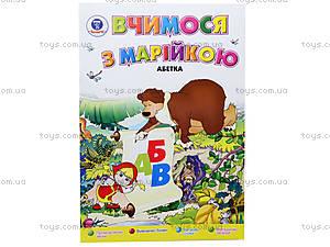 Детская книга «Учимся с Машей. Азбука», Талант