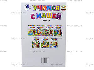 Книга для детей «Учимся с Машей. Азбука», Талант, купить
