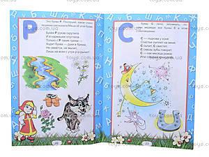 Книга для детей «Учимся с Машей. Азбука», Талант, фото