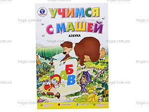 Книга для детей «Учимся с Машей. Азбука», Талант