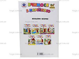 Книга для детей «Учимся с Машей: Цвета и формы», Талант, купить