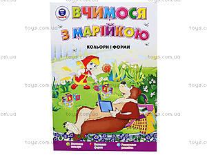 Книга для детей «Учимся с Машей: Цвета и формы», Талант