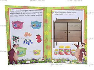 Книга для детей «Учимся с Машей. Логика», Талант, фото