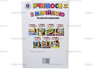 Детская книга для обучения «Развитие речи», Талант, купить
