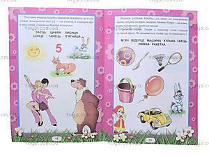 Детская книга для обучения «Развитие речи», Талант, фото