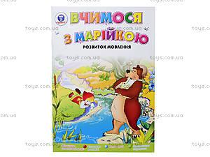 Детская книга для обучения «Развитие речи», Талант