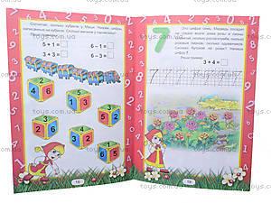 Книга для детей «Учимся с Машей. Счет», Талант, купить