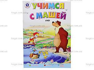 Книга для детей «Учимся с Машей. Счет», Талант