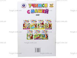 Книга для детей «Учимся с Машей. Счет», Талант, фото