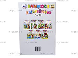 Книга для детей «Животные», Талант, купить