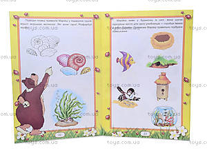 Книга для детей «Животные», Талант, фото