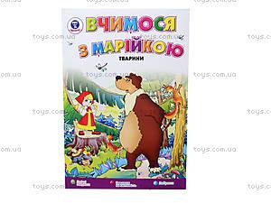 Книга для детей «Животные», Талант