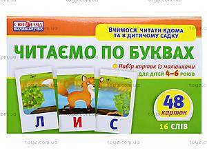 Детский набор карточек «Читаем по буквам», 3992, отзывы
